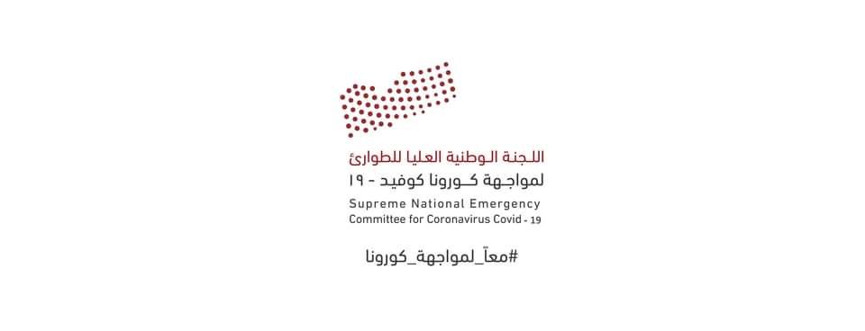 لليوم الثاني يتواصل انخفاض حالات الإصابات بكورونا في اليمن